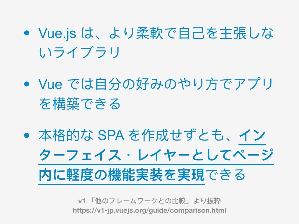 • Vue.js は、より柔軟で⾃自⼰己を主張しな いライブラリ • Vue では⾃自分の好み...