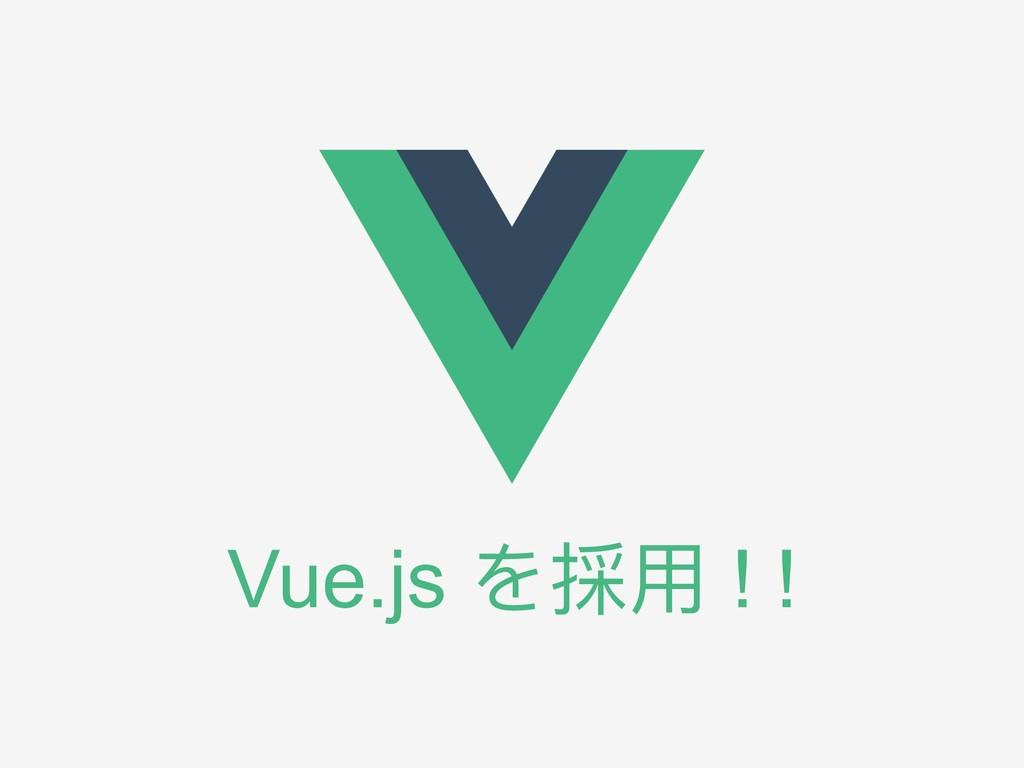 Vue.js を採⽤用 ! !