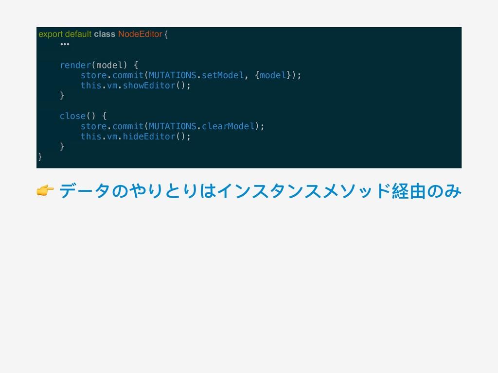 export default class NodeEditor { ••• render(mo...