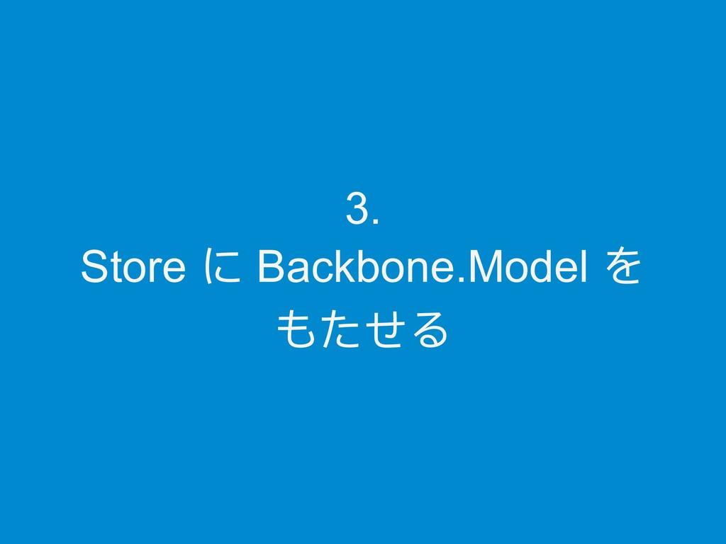 3. Store に Backbone.Model を もたせる