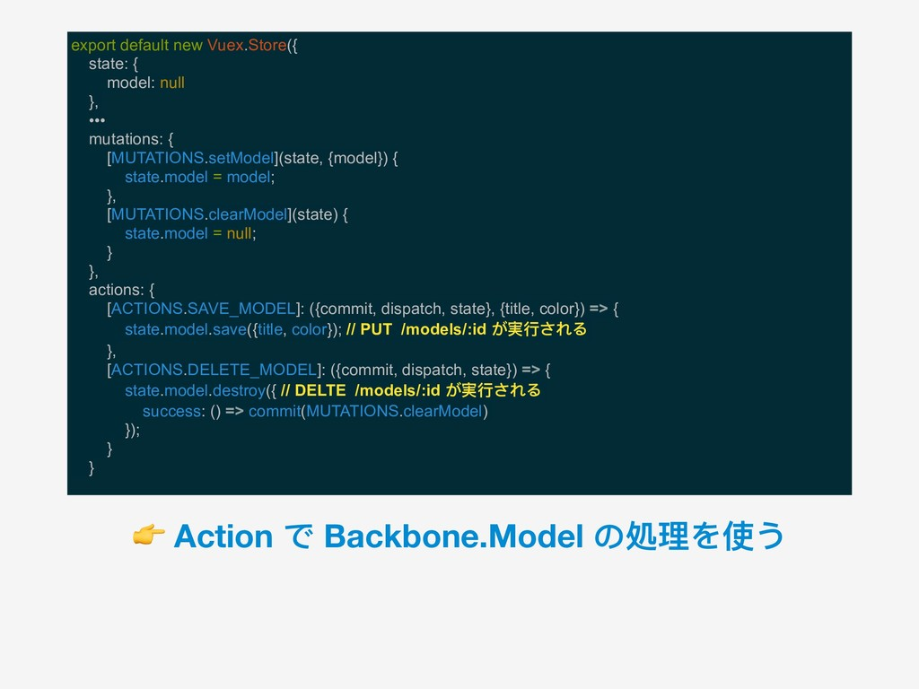 Action で Backbone.Model の処理理を使う export default...