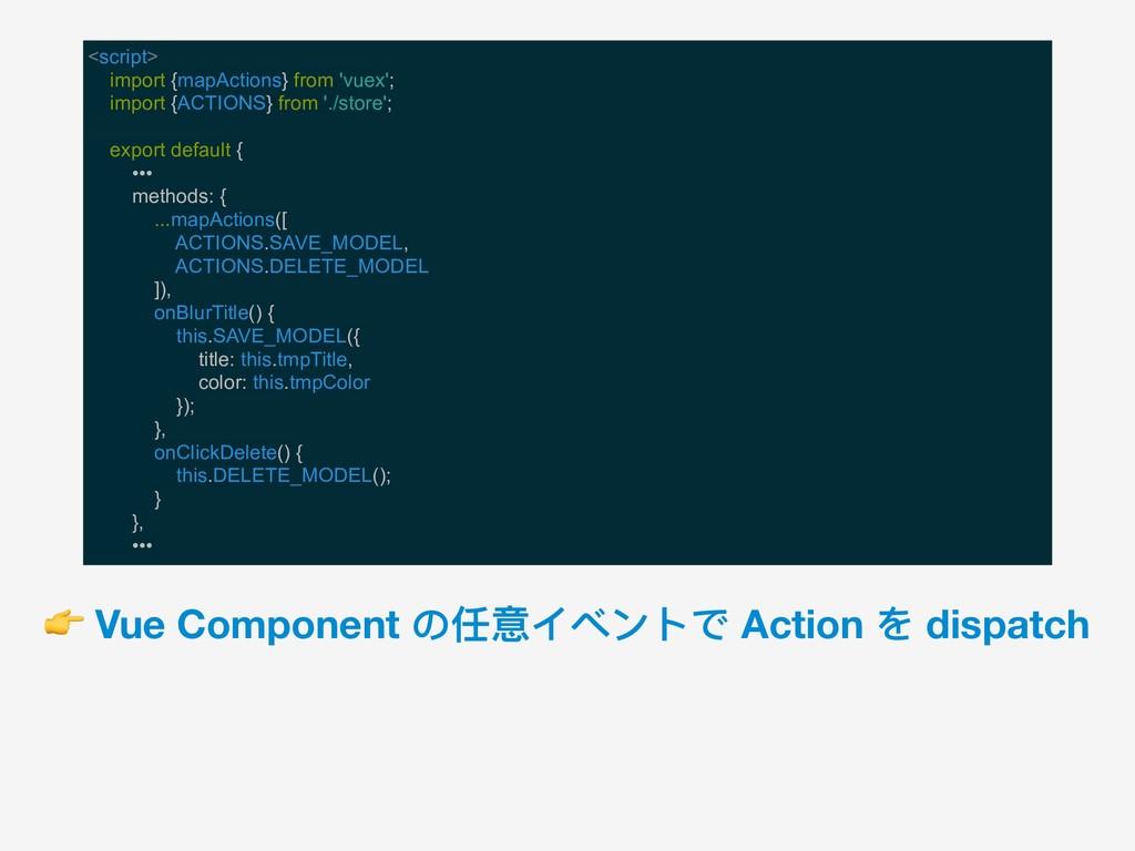 Vue Component の任意イベントで Action を dispatch <scri...