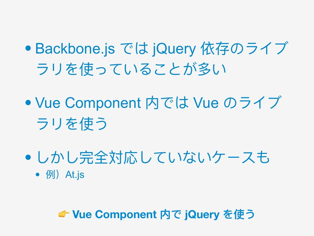 • Backbone.js では jQuery 依存のライブ ラリを使っていることが多い • ...