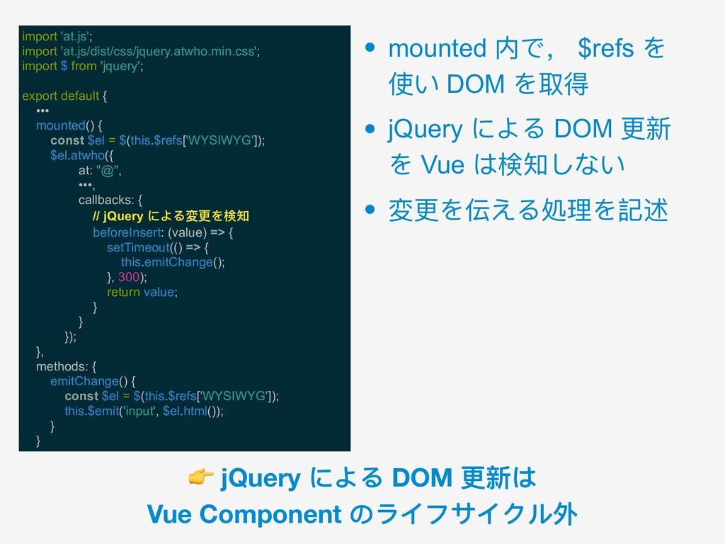 import 'at.js'; import 'at.js/dist/css/jquery.a...