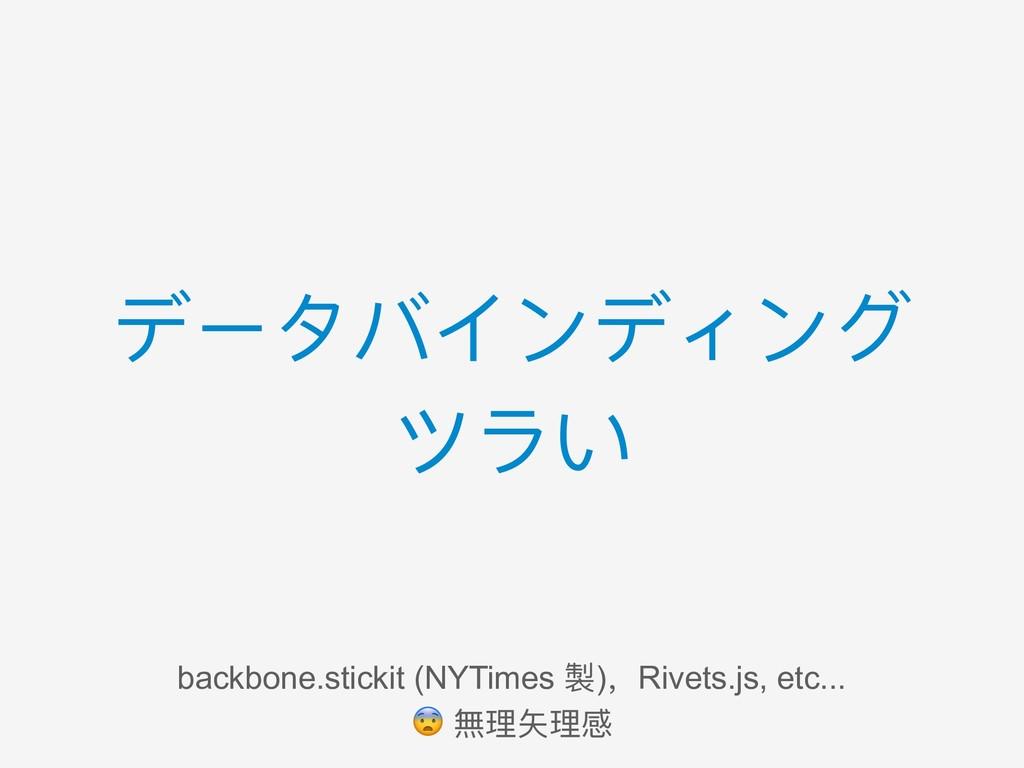 データバインディング ツラい backbone.stickit (NYTimes 製),Riv...