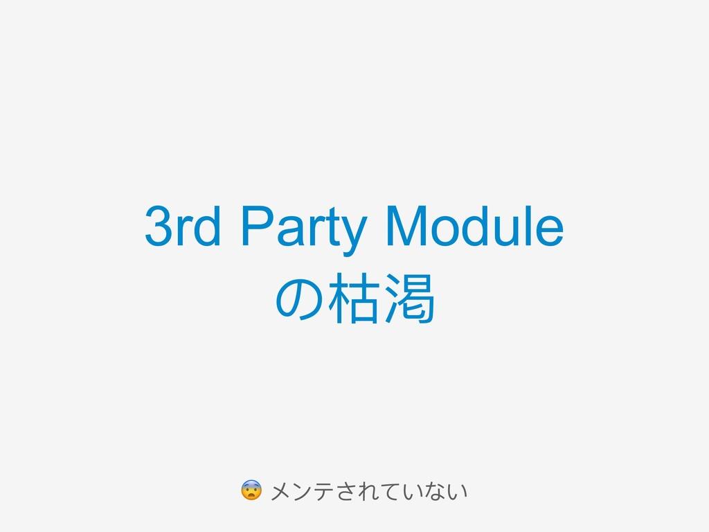 3rd Party Module の枯渇  メンテされていない