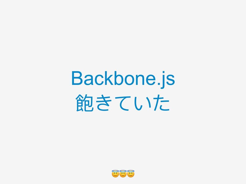 Backbone.js 飽きていた