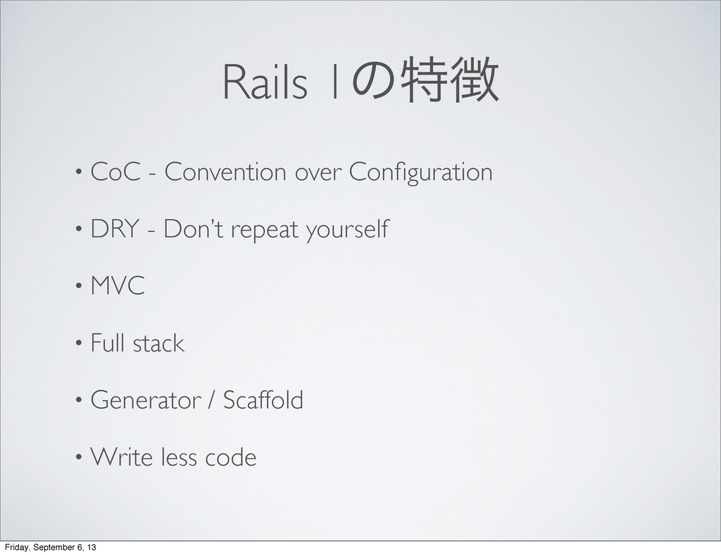Rails 1ͷಛ௃ • CoC - Convention over Configuration...