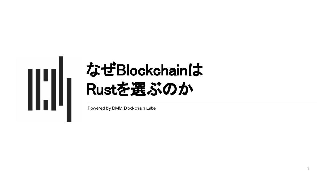 Powered by DMM Blockchain Labs 1 なぜBlockchainは...