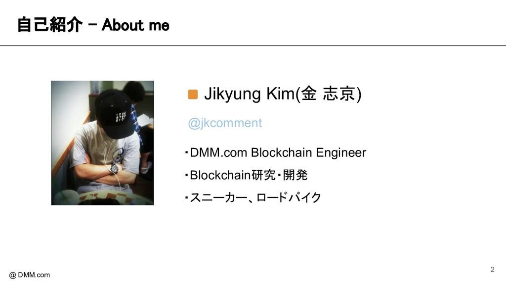 自己紹介 - About me @ DMM.com Jikyung Kim(金 志京) ・D...