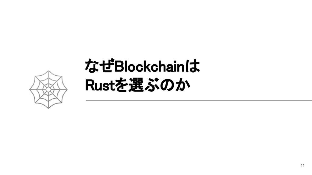 なぜBlockchainは Rustを選ぶのか 11