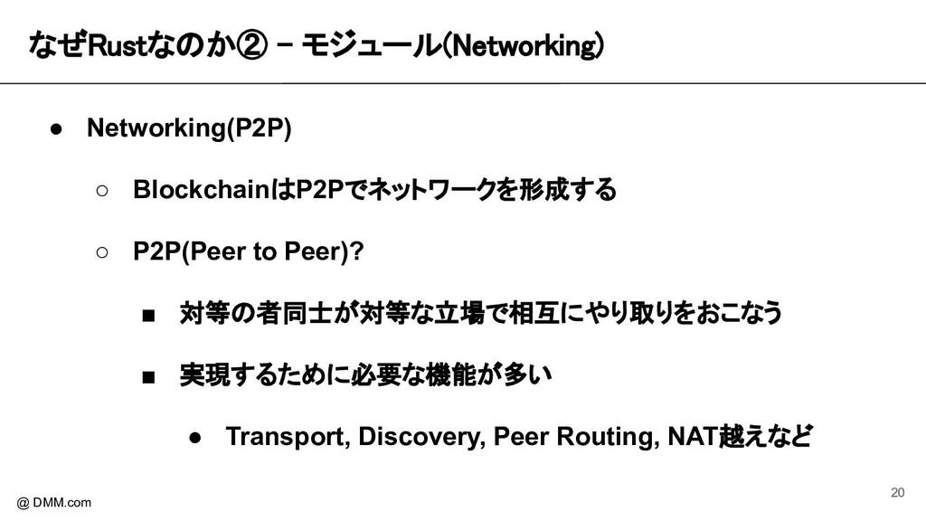 なぜRustなのか② - モジュール(Networking) @ DMM.com ● Net...