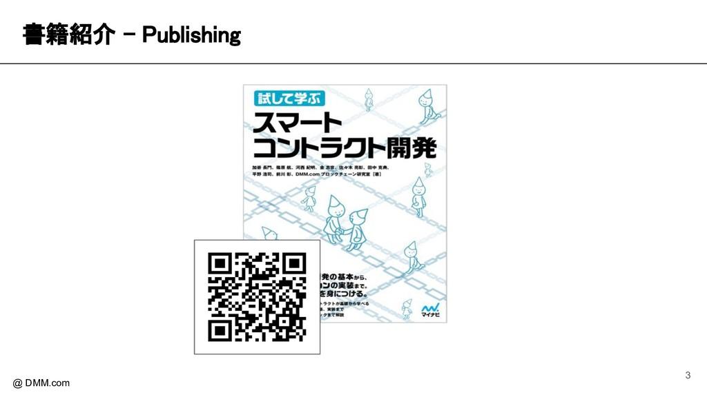 書籍紹介 - Publishing @ DMM.com 3