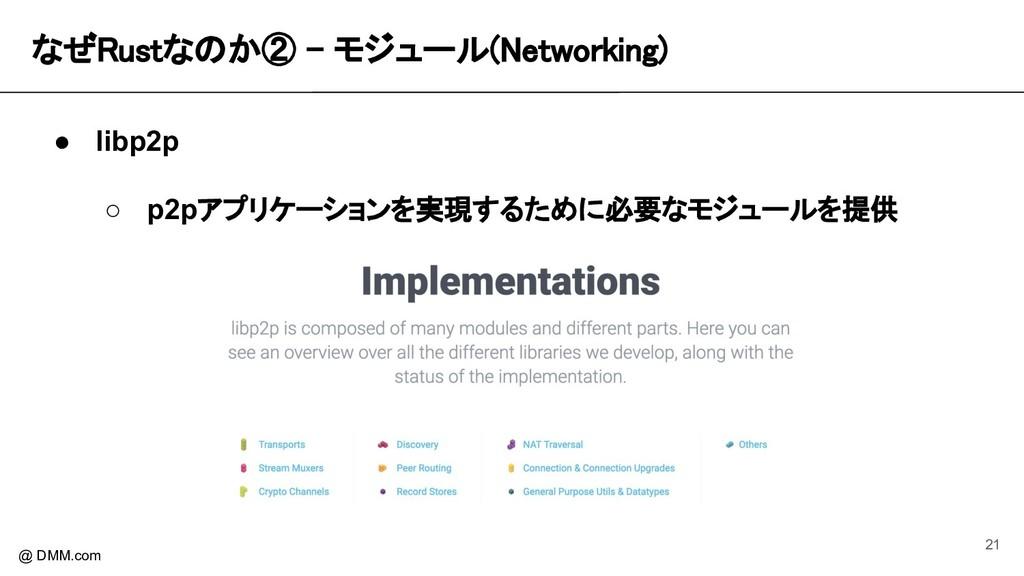 なぜRustなのか② - モジュール(Networking) @ DMM.com ● lib...