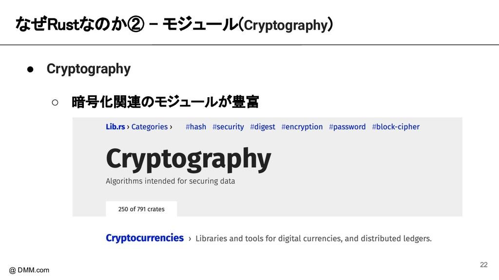 なぜRustなのか② - モジュール(Cryptography) @ DMM.com ● C...