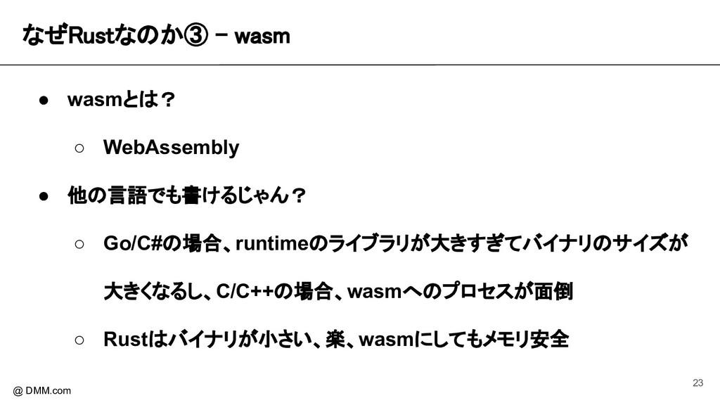 なぜRustなのか③ - wasm @ DMM.com ● wasmとは? ○ WebAss...