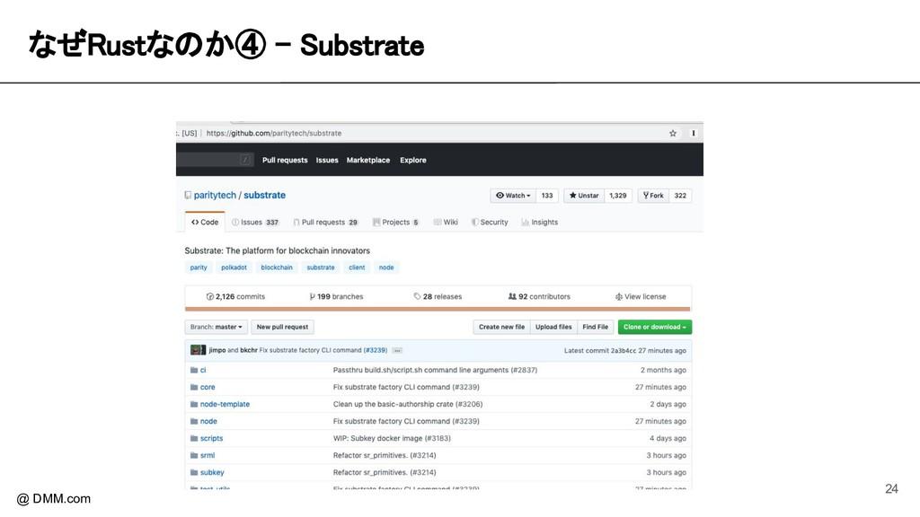 なぜRustなのか④ - Substrate @ DMM.com 24