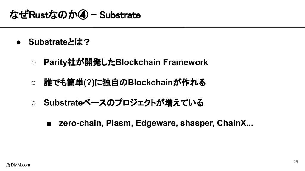 なぜRustなのか④ - Substrate @ DMM.com ● Substrateとは...