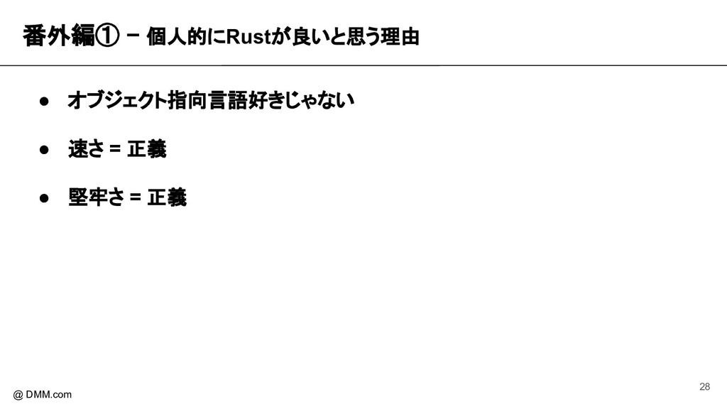 番外編① - 個人的にRustが良いと思う理由 @ DMM.com ● オブジェクト指向言語...