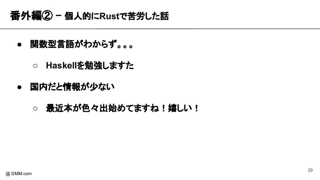 番外編② - 個人的にRustで苦労した話 @ DMM.com ● 関数型言語がわからず。。...