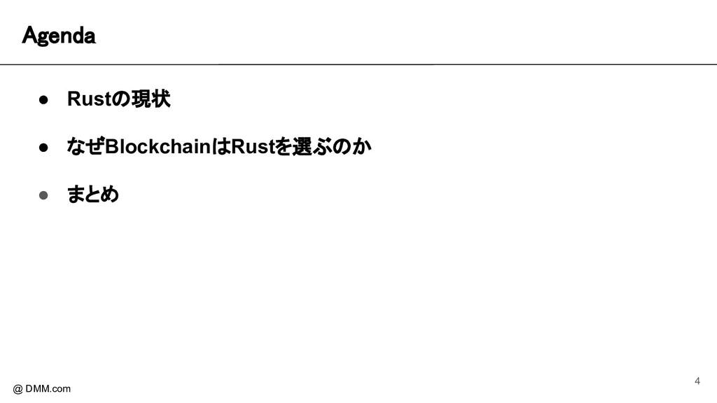 Agenda @ DMM.com ● Rustの現状 ● なぜBlockchainはRust...