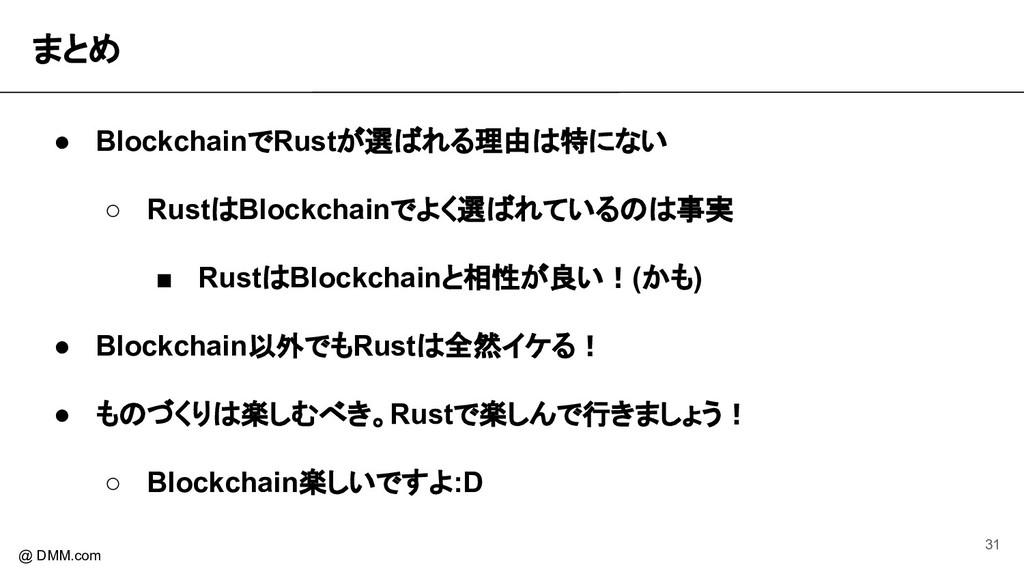 まとめ @ DMM.com ● BlockchainでRustが選ばれる理由は特にない ○ ...