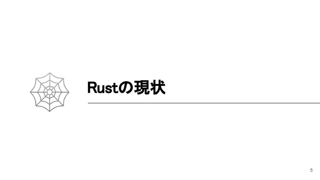 Rustの現状 5