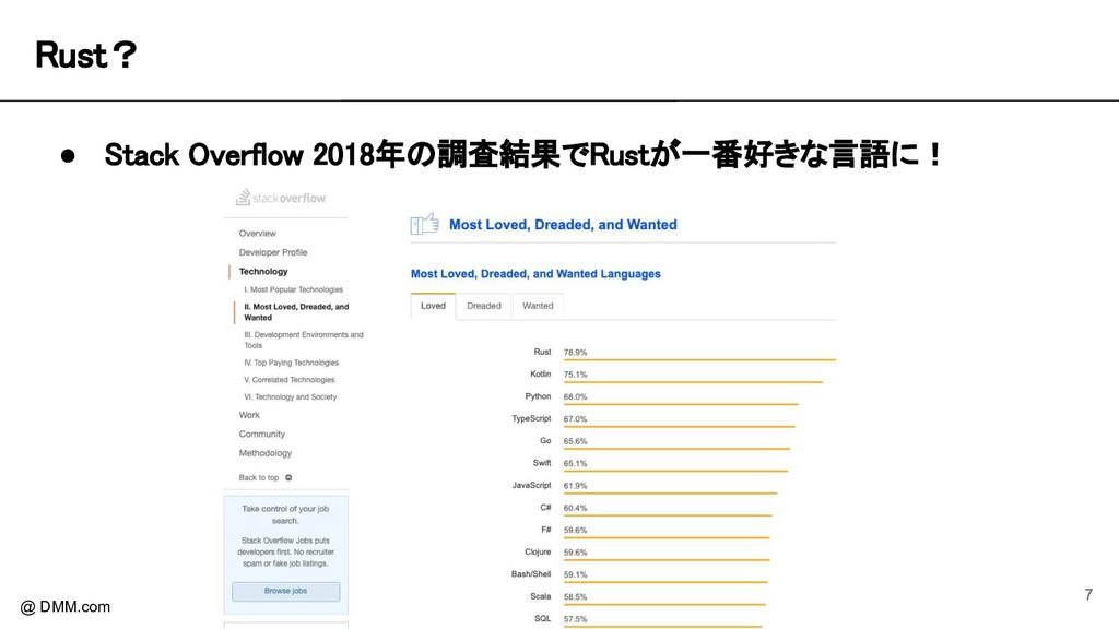 Rust? @ DMM.com ● Stack Overflow 2018年の調査結果でRu...
