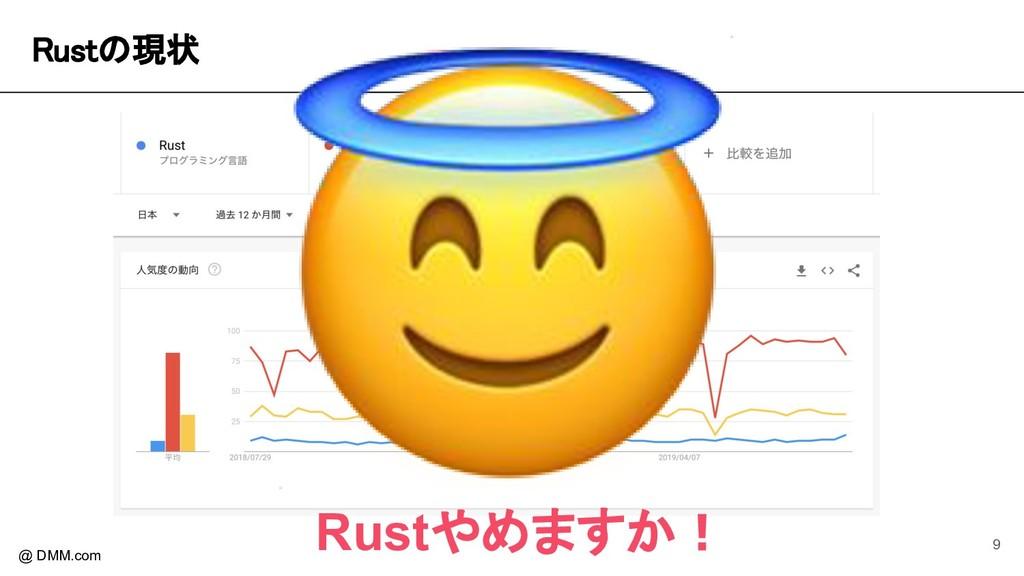 Rustの現状 @ DMM.com 9 Rustやめますか!