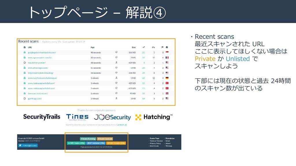 トップページ – 解説④ ・Recent scans 最近スキャンされた URL ここに表示し...