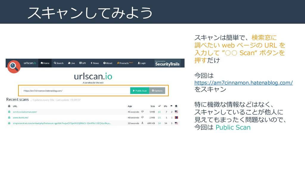 スキャンしてみよう スキャンは簡単で、検索窓に 調べたい web ページの URL を 入力し...