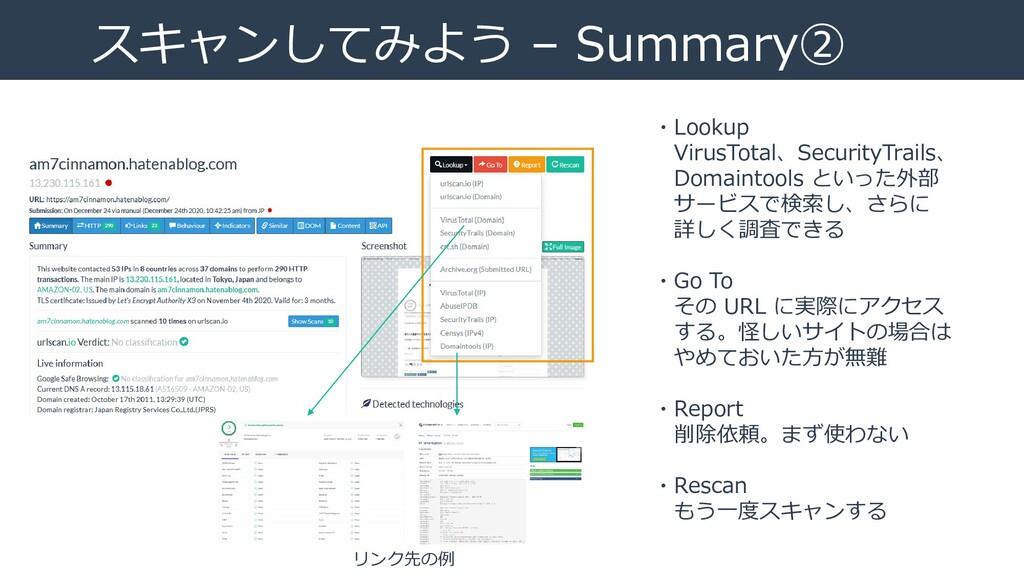 スキャンしてみよう – Summary② ・Lookup VirusTotal、Securit...