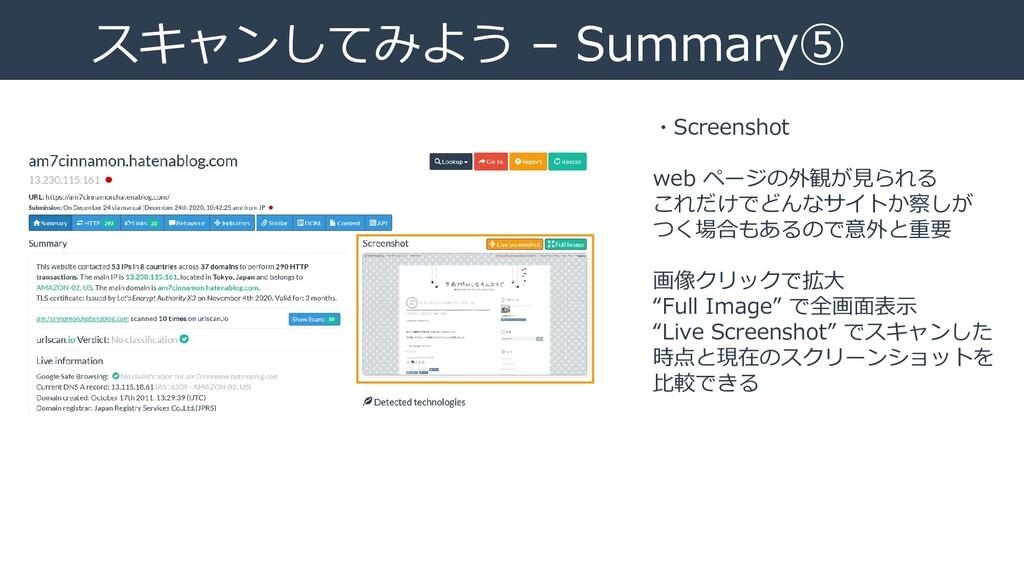 スキャンしてみよう – Summary⑤ ・Screenshot web ページの外観が見られ...
