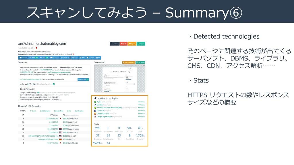 スキャンしてみよう – Summary⑥ ・Detected technologies そのペ...