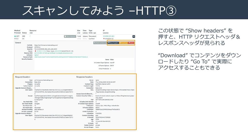"""スキャンしてみよう –HTTP③ この状態で """"Show headers"""" を 押すと、HTT..."""