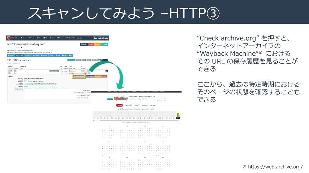 """スキャンしてみよう –HTTP③ """"Check archive.org"""" を押すと、 インター..."""