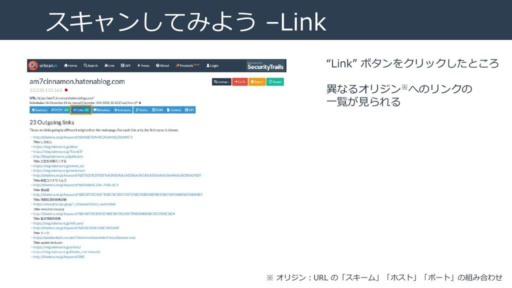 """スキャンしてみよう –Link """"Link"""" ボタンをクリックしたところ 異なるオリジン※への..."""