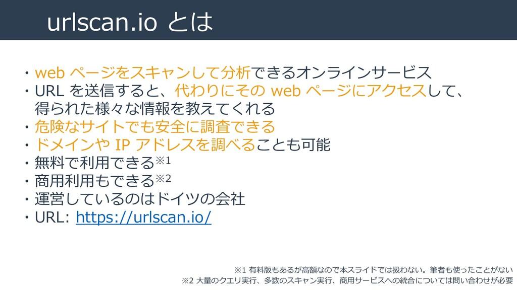 urlscan.io とは ・web ページをスキャンして分析できるオンラインサービス ・UR...
