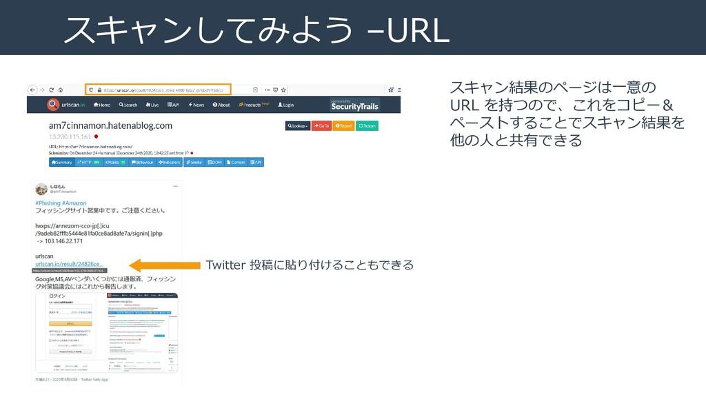 スキャンしてみよう –URL スキャン結果のページは一意の URL を持つので、これをコピー&...