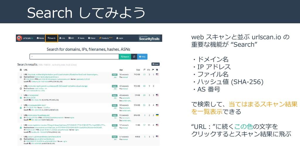 """Search してみよう web スキャンと並ぶ urlscan.io の 重要な機能が """"S..."""