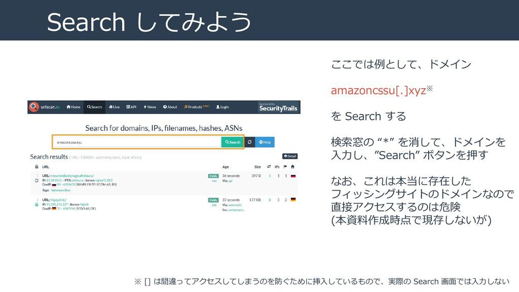 Search してみよう ここでは例として、ドメイン amazoncssu[.]xyz※ を ...