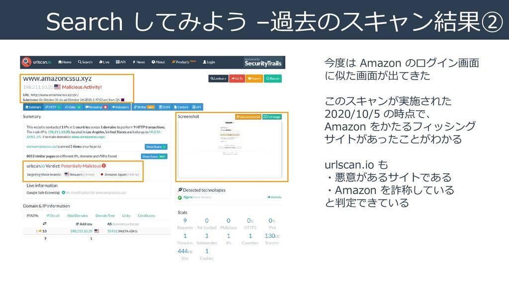 Search してみよう –過去のスキャン結果② 今度は Amazon のログイン画面 に似た...