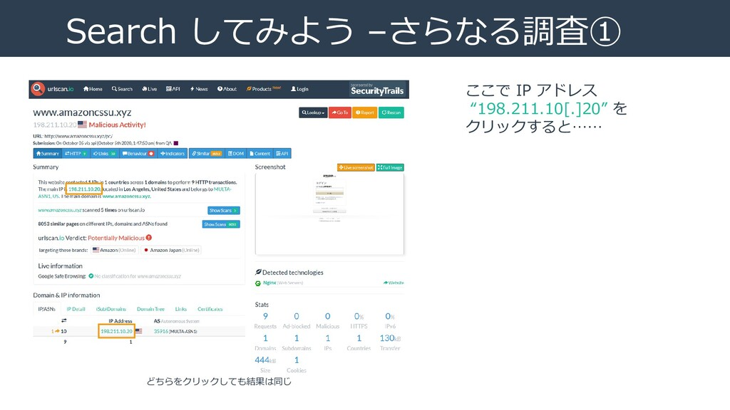 """Search してみよう –さらなる調査① ここで IP アドレス """"198.211.10[...."""