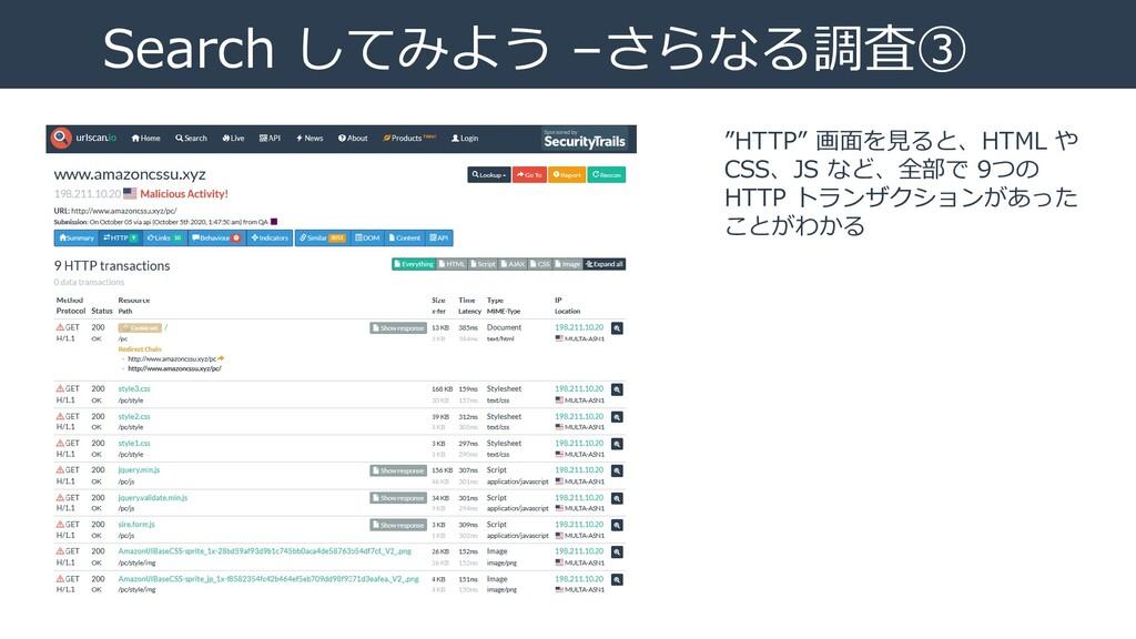"""Search してみよう –さらなる調査③ """"HTTP"""" 画面を見ると、HTML や CSS、..."""