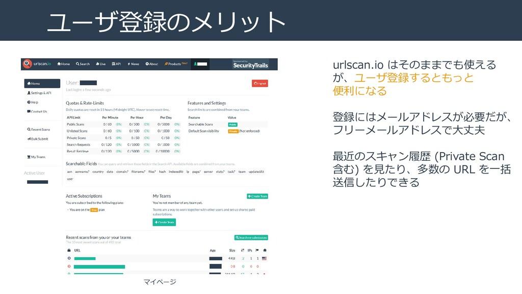 ユーザ登録のメリット urlscan.io はそのままでも使える が、ユーザ登録するともっと ...