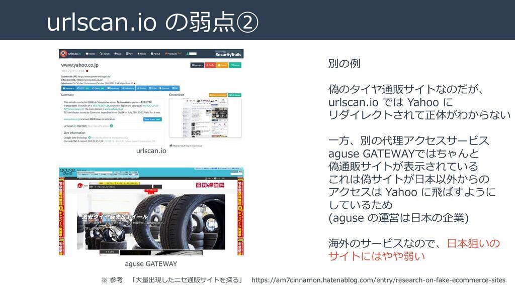 urlscan.io の弱点② 別の例 偽のタイヤ通販サイトなのだが、 urlscan.io ...
