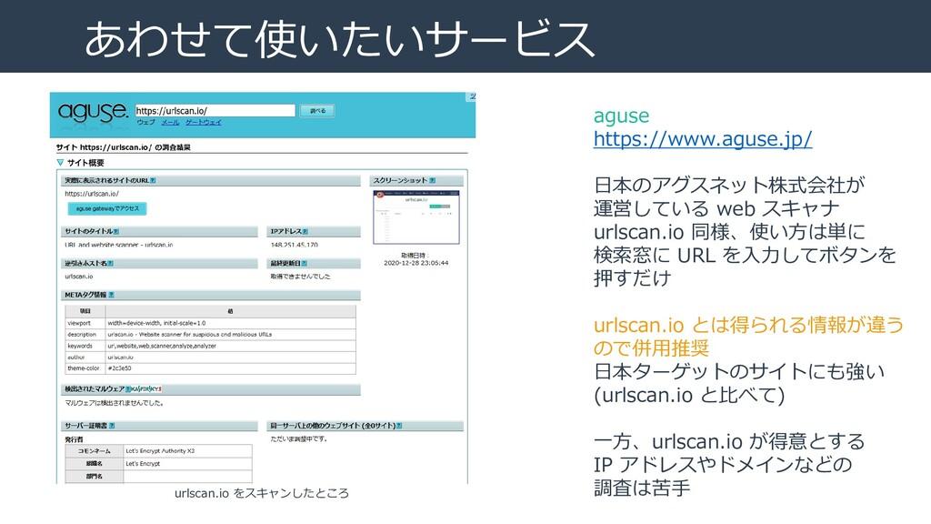 あわせて使いたいサービス aguse https://www.aguse.jp/ 日本のアグス...