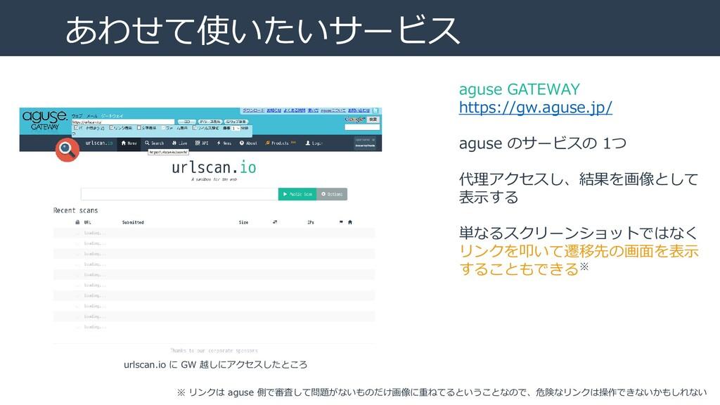 あわせて使いたいサービス aguse GATEWAY https://gw.aguse.jp/...