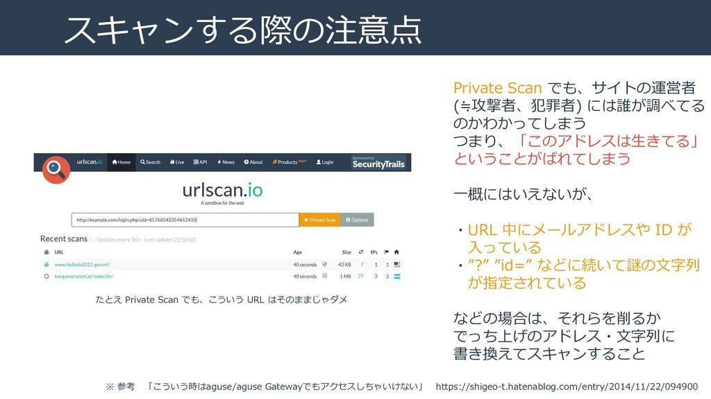 スキャンする際の注意点 Private Scan でも、サイトの運営者 (≒攻撃者、犯罪者) ...