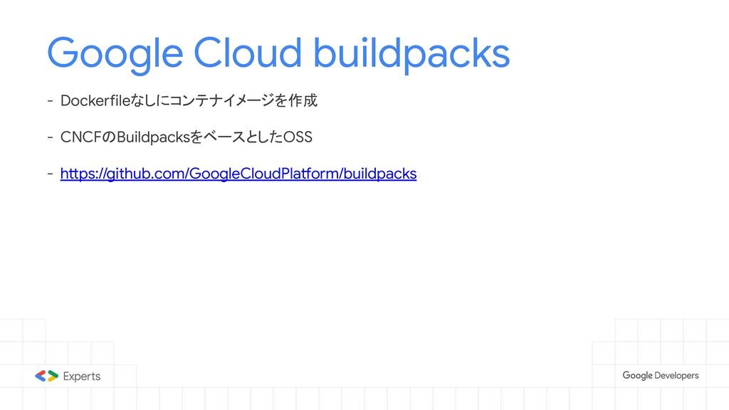 Google Cloud buildpacks - Dockerfileなしにコンテナイメージ...